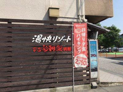 湯快リゾート 下呂彩朝楽 別館