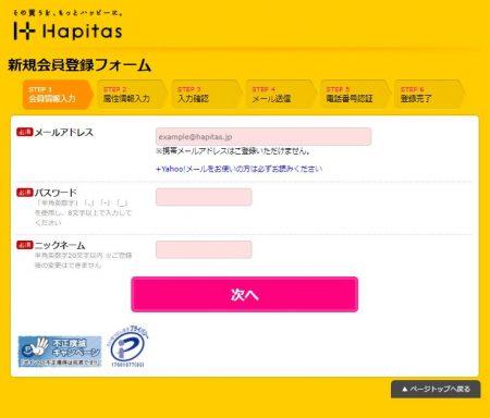 ハピタス登録方法