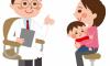 1歳半健診のときにチェックされる項目は?  どんなことを診ているの?