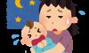 赤ちゃんの夜泣きはいつから?つらい夜泣きを乗り越えるための大事な心構え